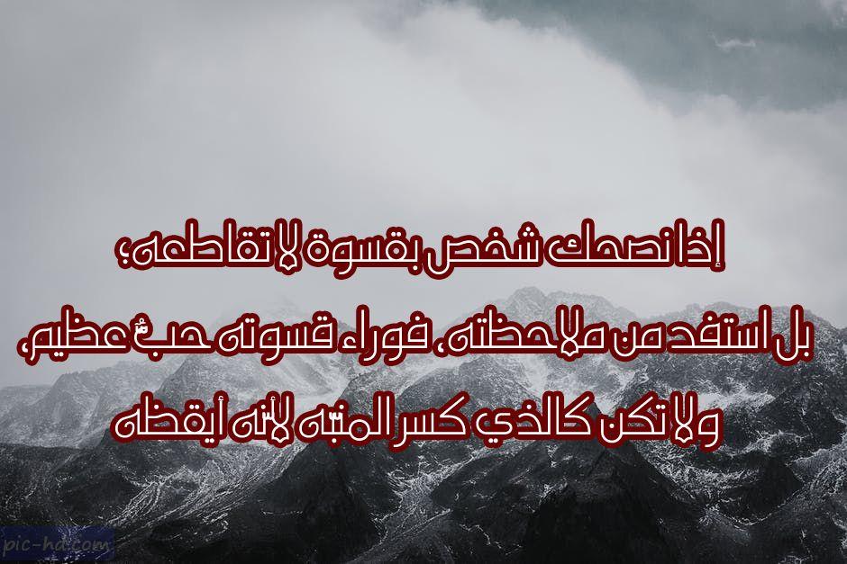 صور عن الحياة عبارات عن الحياة مكتوبة علي صور معبرة Pics Arabic Calligraphy Image