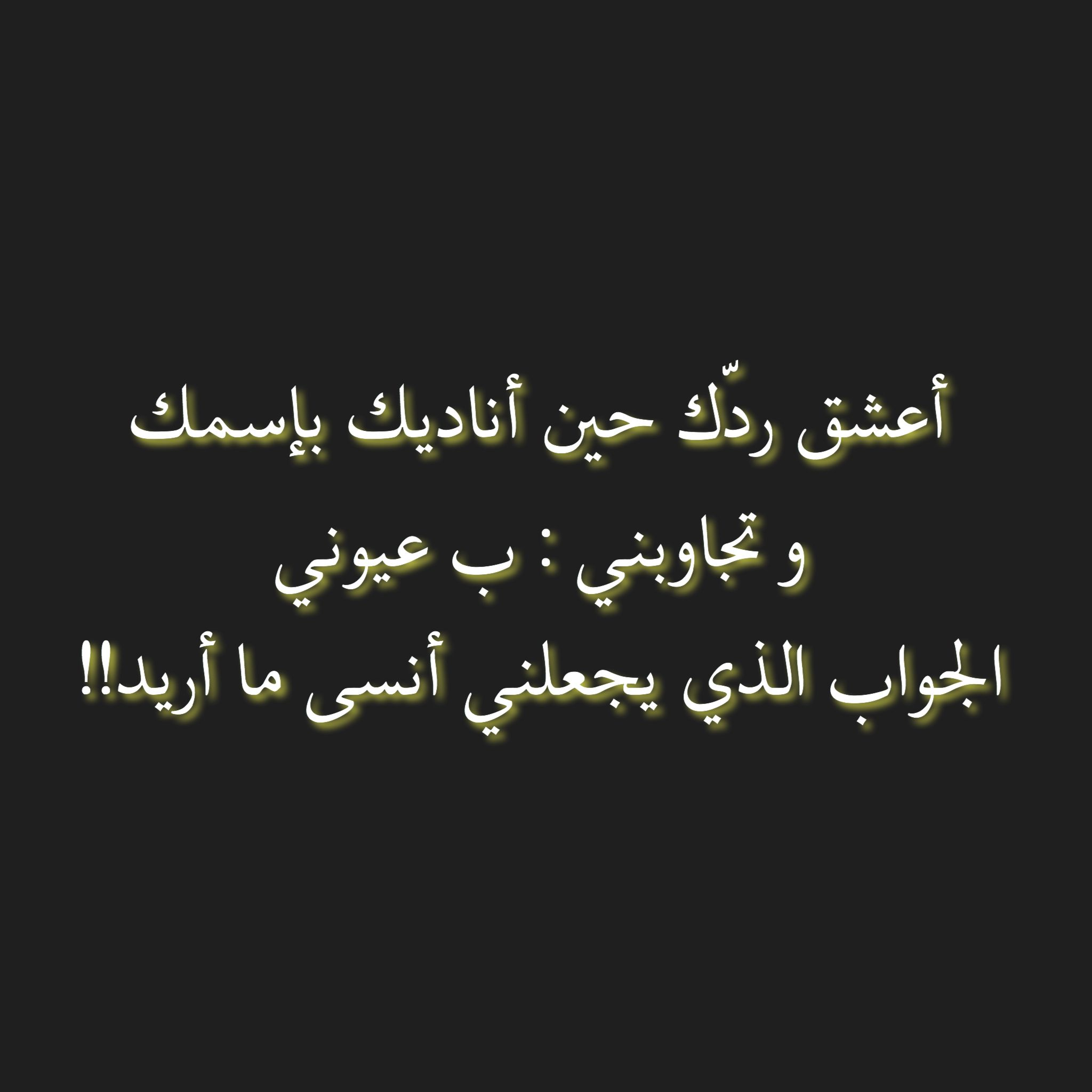 Pin By Sondos M S On كتابات راقت لي Quotes Love Words Love Quotes For Him Words