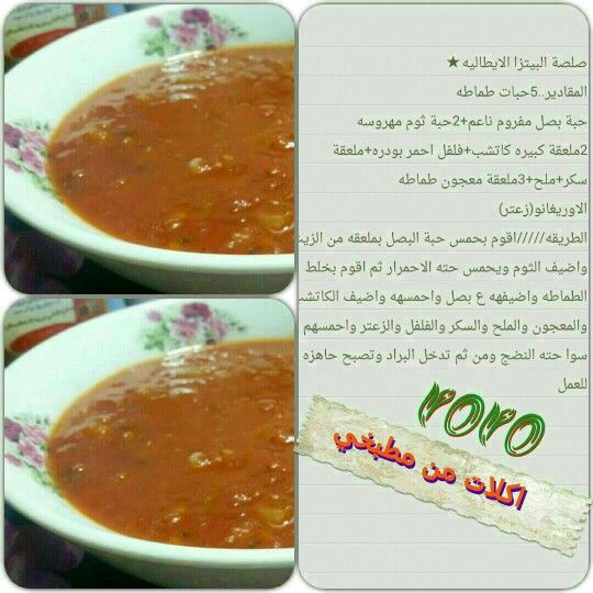 Pin By Nona Abudi On طبخ Cooking Food Fruit