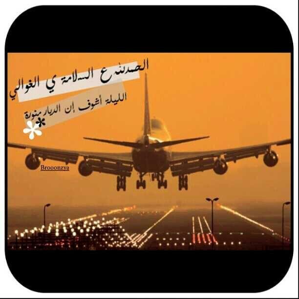الحمدالله على السلامه Passenger Jet Passenger Aircraft