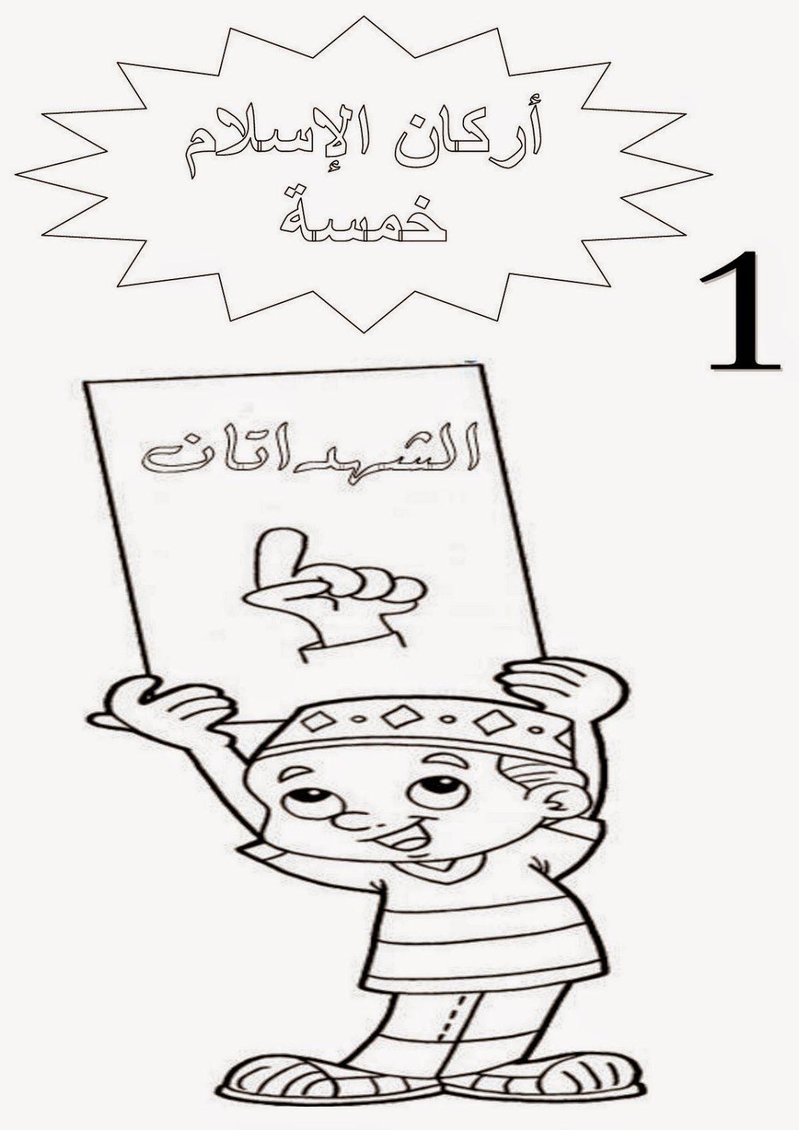 مدرستك بطاقات أركان الإسلام للتلوين رابط التحميل Pdf Islamic Kids Activities Islam For Kids Muslim Kids Activities