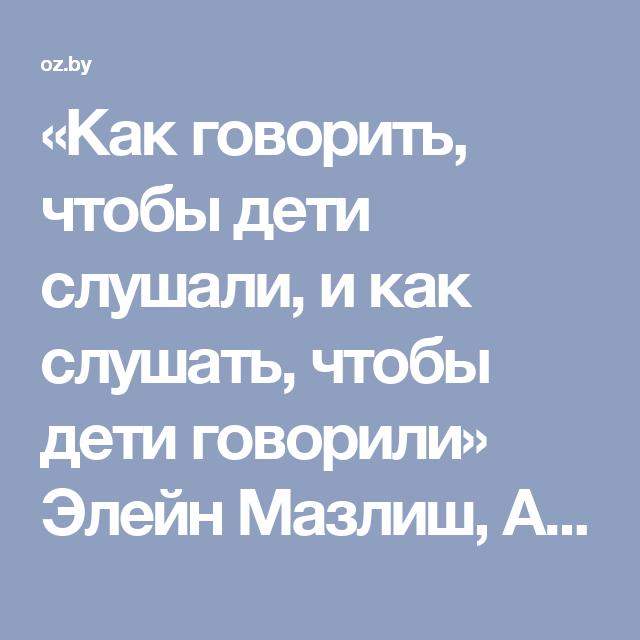 «Как говорить, чтобы дети слушали, и как слушать, чтобы дети говорили» Элейн Мазлиш, Адель Фабер - купить книгу «Как говорить, чтобы дети слушали, и как слушать, чтобы дети говорили» в Минске — Издательство Эксмо на OZ.by
