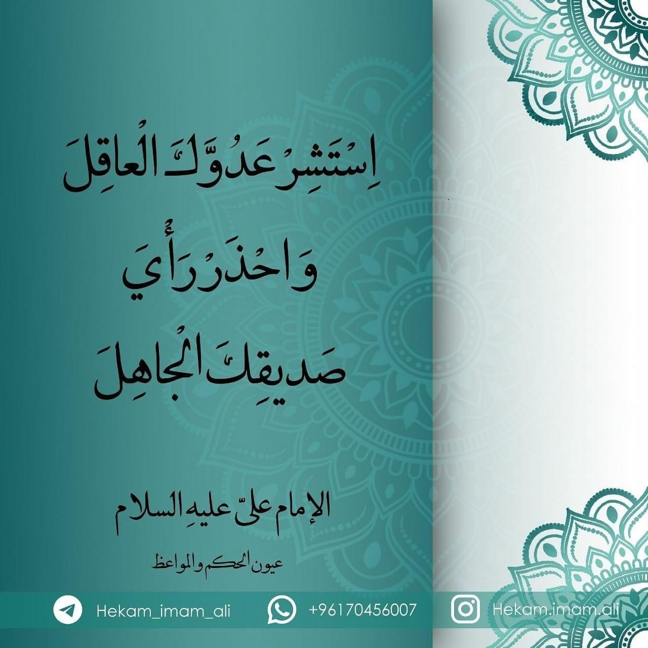 Pin By Aldahan On أماكن تستحق الزيارة Book Cover Lie Imam Ali
