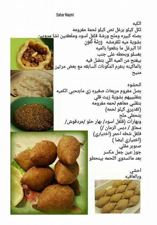 Pin By Najah Sabri On Gateau Tunisian Food Food Recipes