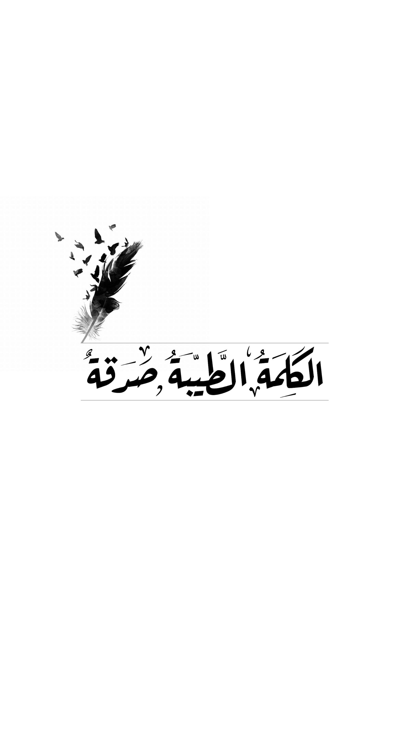 Pin By Noon Azaew On روحانيات Islamic Quotes Beautiful Quotes Islamic Phrases