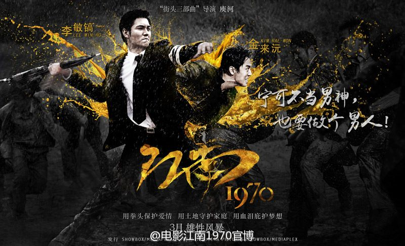 Lee Min Ho Will Have Different Scenes In Gangnam Blues In China
