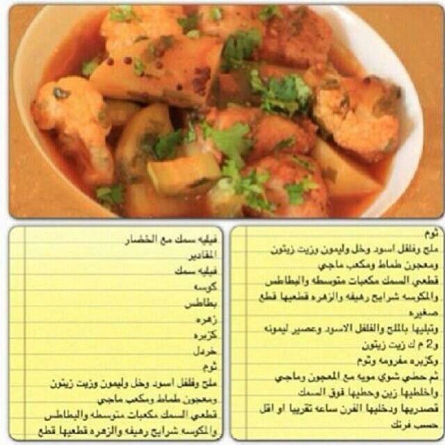 فيليه السمك بالخضار Cooking Recipes Food Cooking