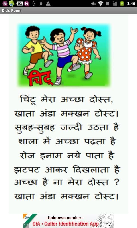 funny hindi poems
