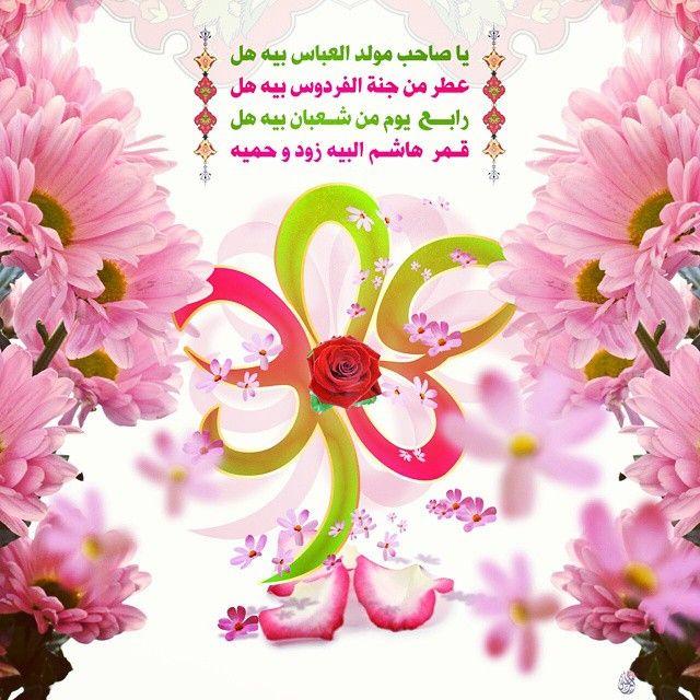 Untitled م بارك لكم ذكرى Mola Abba Abu
