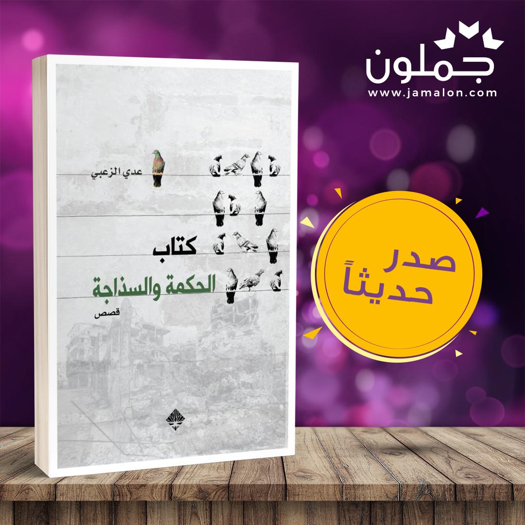 كتاب الحكمة والسذاجة Book Cover Books Wls