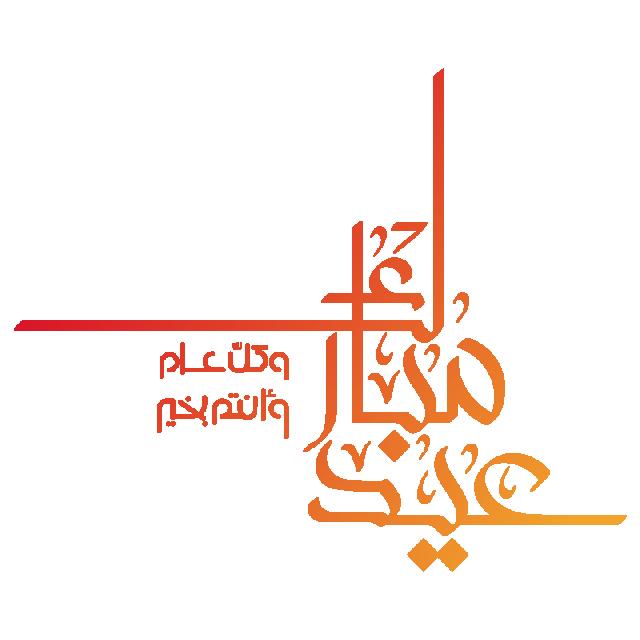 Orange Eid Fitr Typography Eid Mubarak Eid Eid Al Fitr Png And Vector With Transparent Background For Free Download Ramadan Images Eid Al Fitr Eid Mubarak Greeting Cards