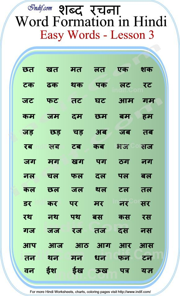 Read Hindi 2 Letter Words Language Pinterest Two