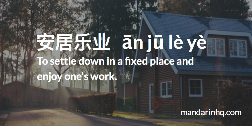 Examples: 我们在香港安居乐业。 wǒ men zài xiāng gǎng ān jū lè yè. We have settled down in Hong Kong and enjoy working here.  FOR MORE: https://mandarinhq.com/ #chineseidioms #chengyu #mandarinhq