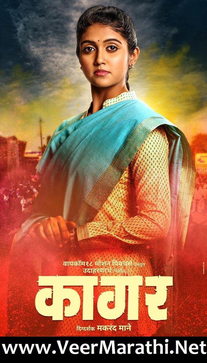 Kaagar 2018 Marathi Movie Mp3 Songs Kaagar 2018 Full Marathi Movie Songs Free Download Veermarathi Net Mp3 Song Mp3 Song Download Movie Songs