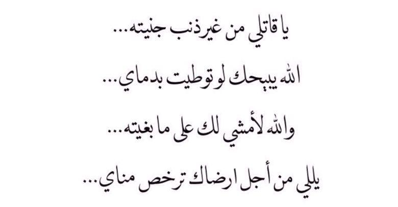 اشعار عن الالم والحزن ستجد فيها ما يعبر عن أوجاعك Arabic Calligraphy Calligraphy