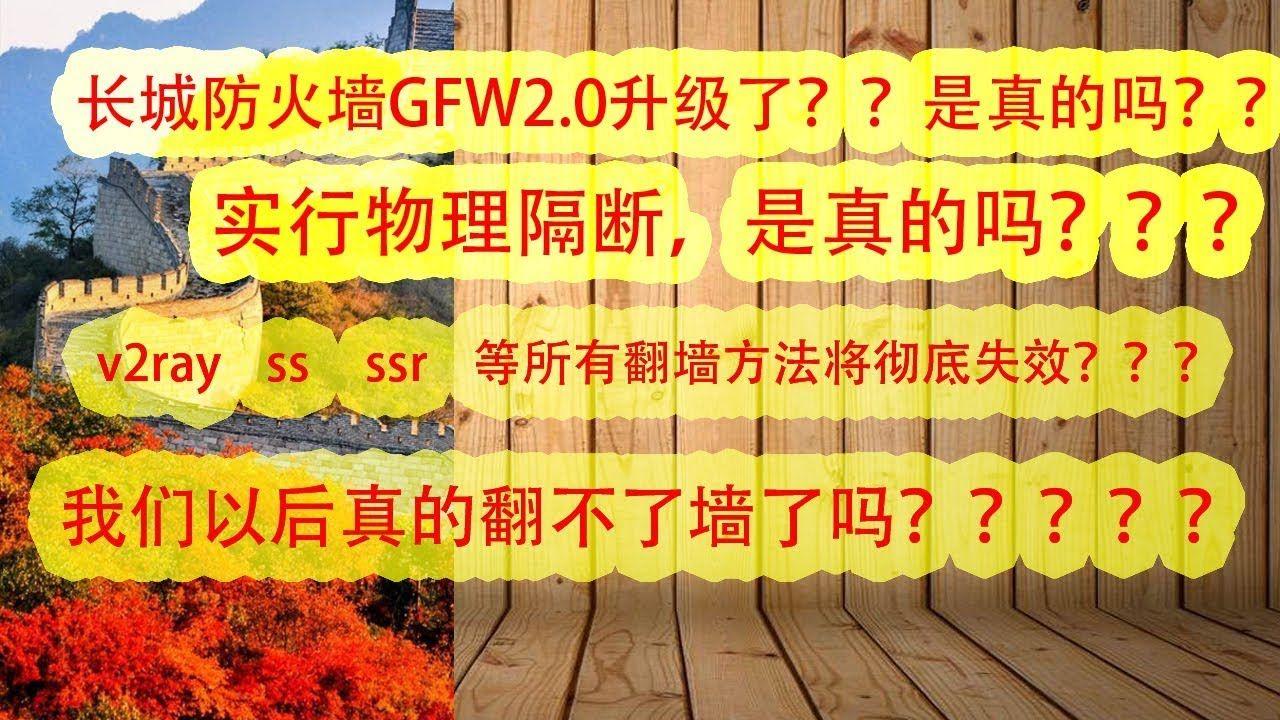 长城防火墙GFW2 0升级了?!谷歌云搭建的v2ray/ss/SSR/wireguard
