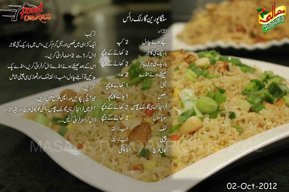 Sinagaporian rice continental food pinterest rice garlic and food sinagaporian rice forumfinder Images