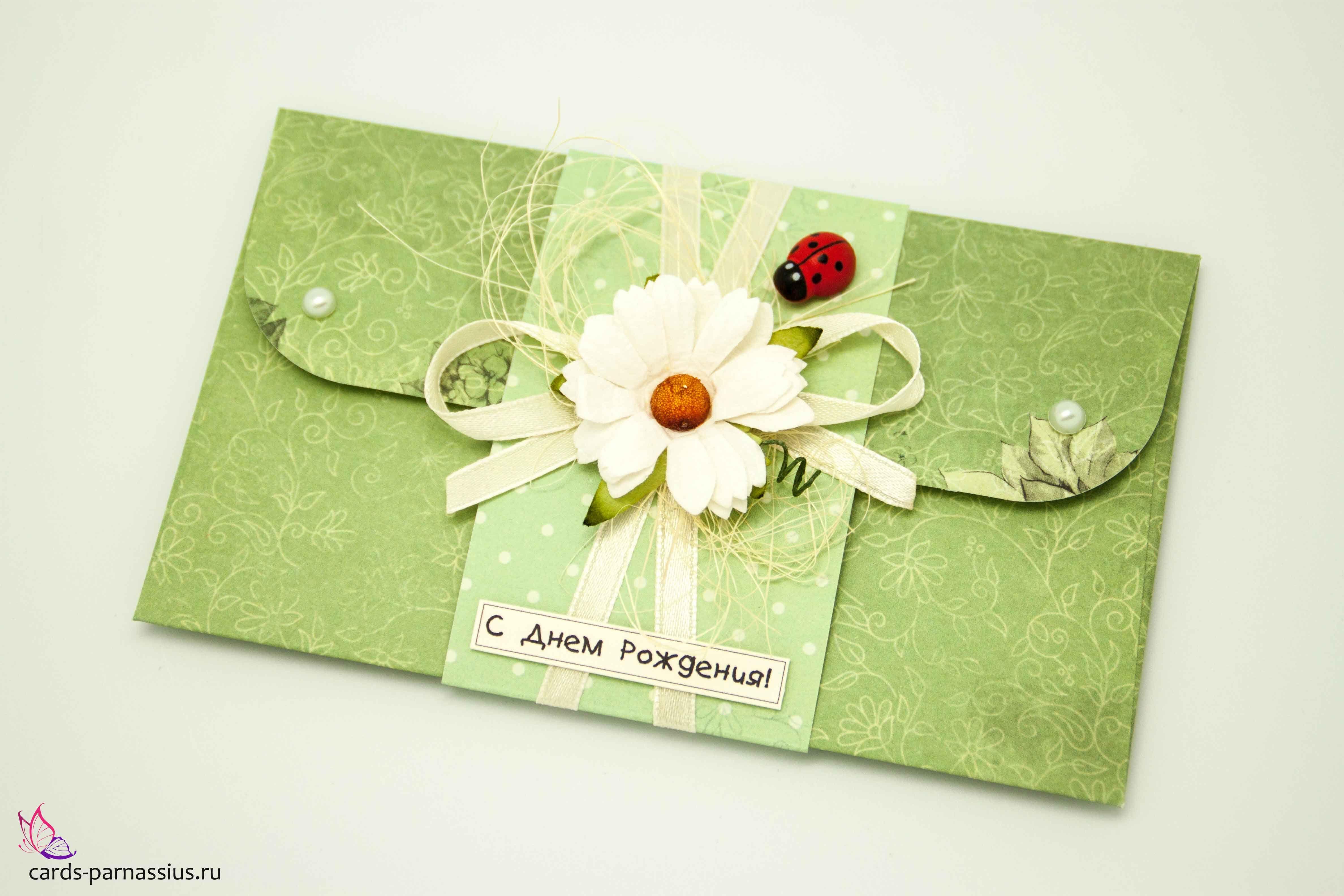 открытка для сертификата своими руками любимые