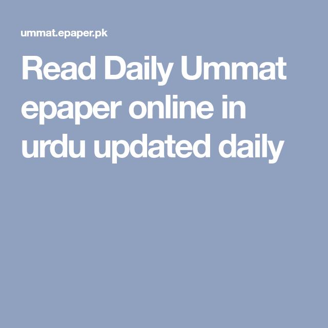 Daily Ummat E Paper