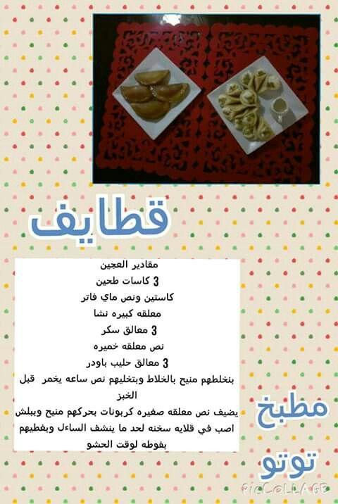 طريقة القطايف من مطبخ توتو Arabic Dessert Desserts Dessert Recipes