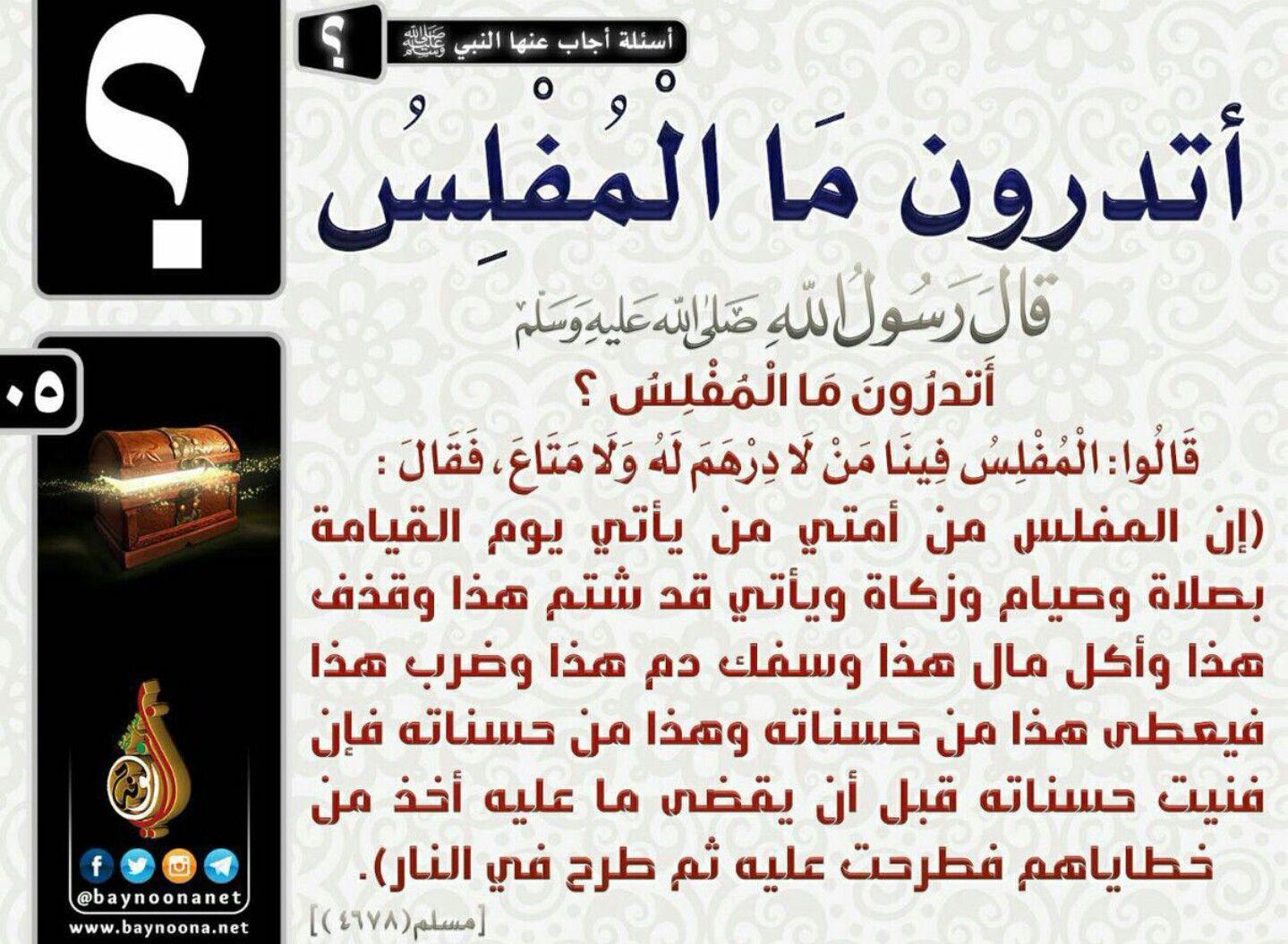 Pin By Amal Shoglieh On اسلاميات Pretty Words Words Ahadith