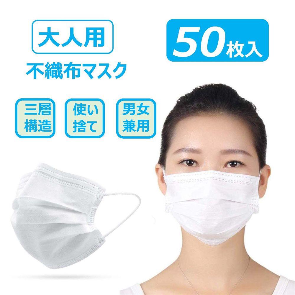 は 不 織物 マスク と