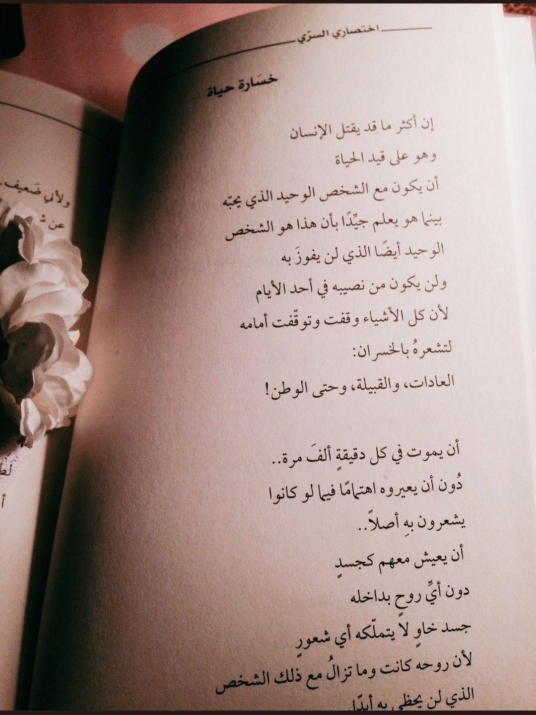 Pin By Salsabeel Farraj On Arabic Quotes Book Quotes Funny Arabic Quotes Book Flowers