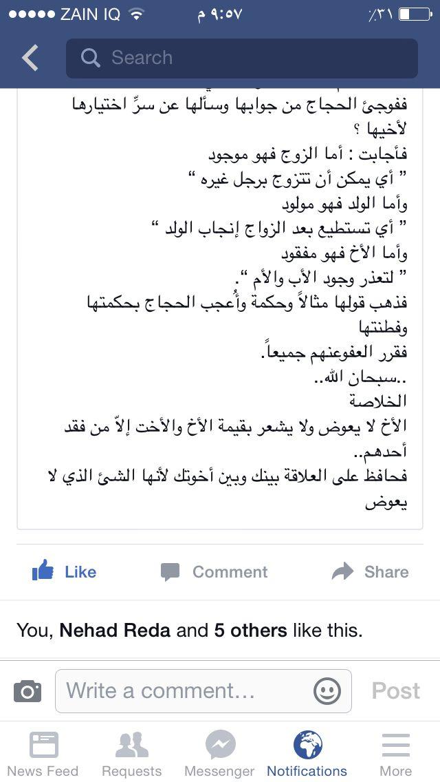 قصة عن معنى الإخوة جزء ٢ Funny Quotes Islam Marriage Quotes