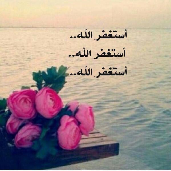 استغفر الله Islamic Pictures God Forgives Quran
