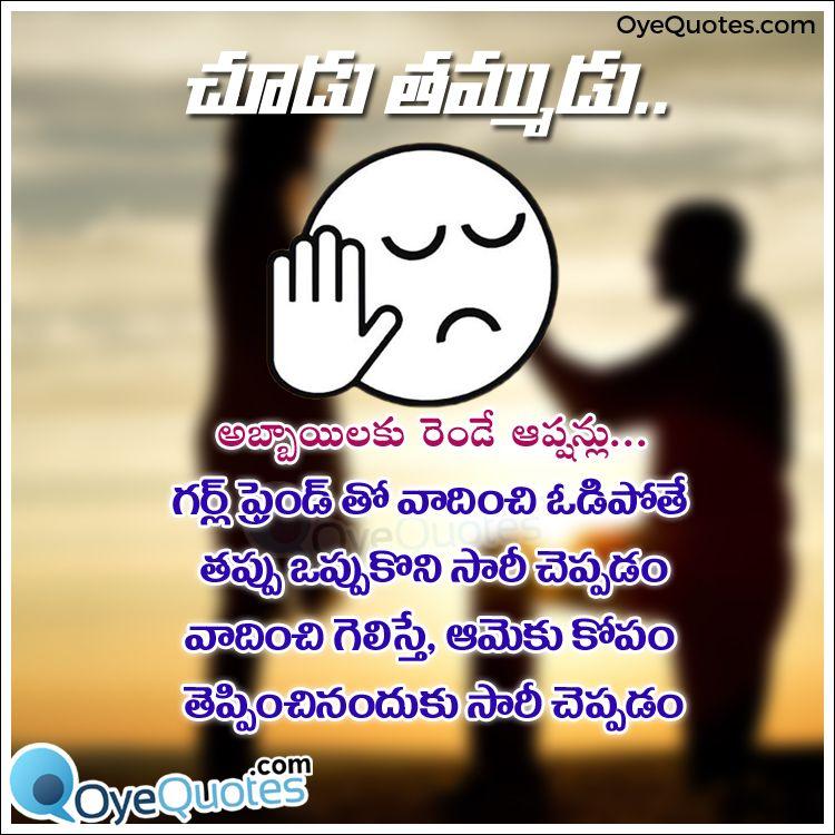 Here Is New Telugu Language Chudu Thammudu Images About Love Telugu Best Telugu Kindness Quotes
