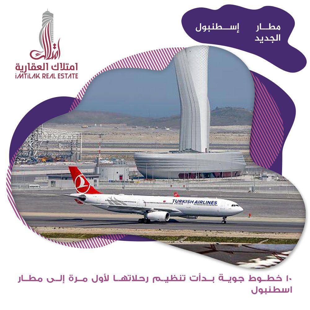 10 خطوط جوية دولية تطلق رحلاتها إلى مطار إسطنبول Istanbul Airport International Airlines Sydney Opera House