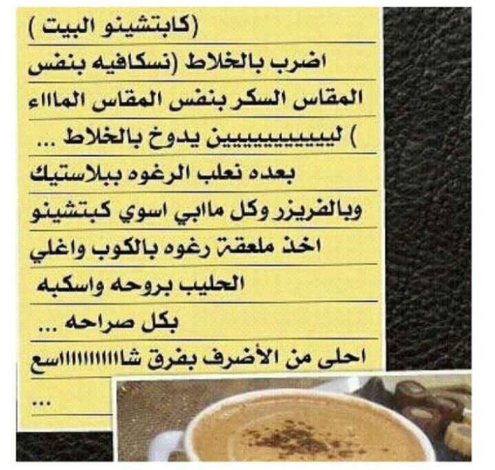 وصفات Arabic Food Food Ice Cream
