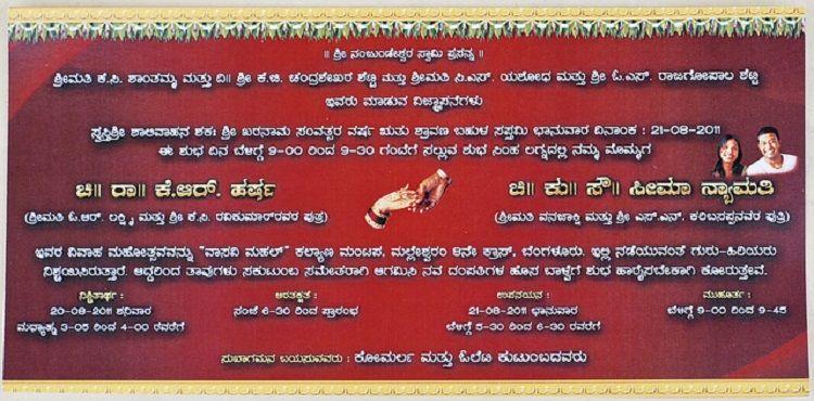 Green Birthday Invitation Card Kannada Dengan Gambar
