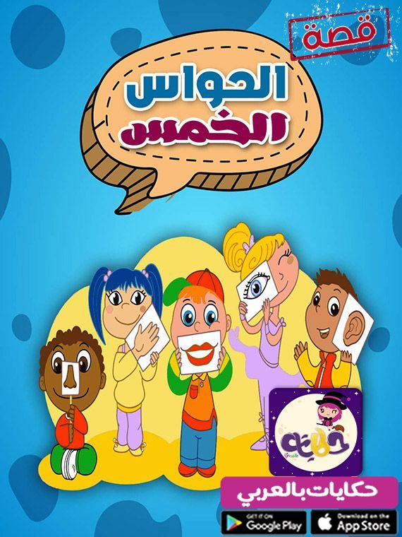 قصة الحواس الخمسة للاطفال قصص رياض الأطفال تطبيق حكايات بالعربي Islamic Kids Activities Alphabet For Kids Arabic Alphabet For Kids