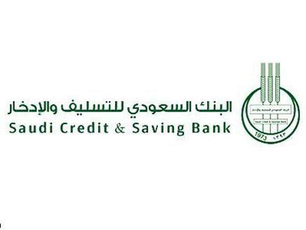 وظائف نسائية في بنك التسليف فرعي الدمام وجازان Math Savings Bank Saving