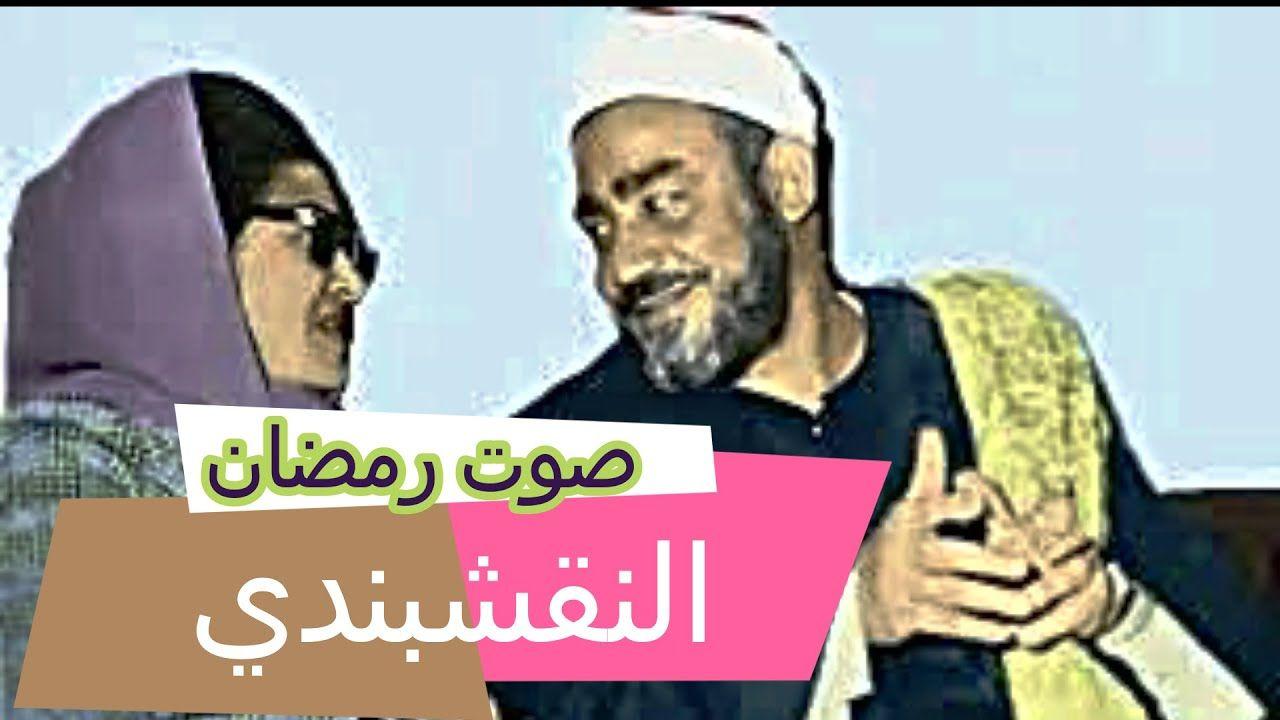 النقشبندي صوت رمضان Memes Movie Posters Fun