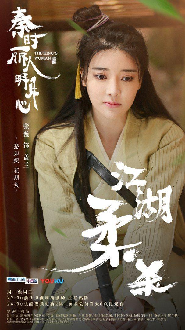 Chinese Girl King