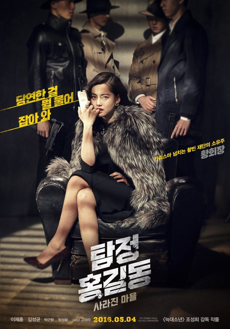 JINUA,DRAMASTYLE Phantom Detective Trailers Phantom
