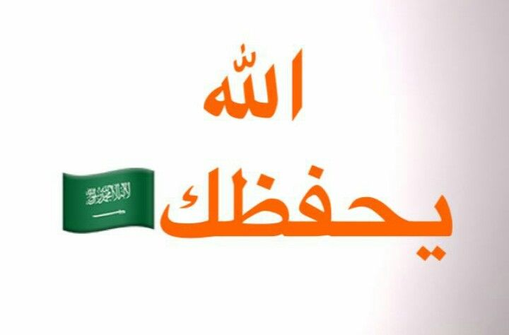 الله يحفظك يا السعوديه Tech Company Logos Company Logo Logos