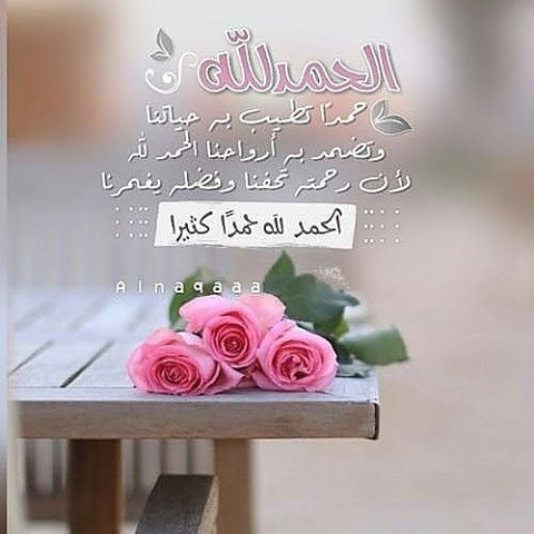 الحمدلله حمدا يليق بجلال ربي وعظيم سلطانه الحمدلله Beautiful Morning Messages Borders For Paper Islamic Pictures