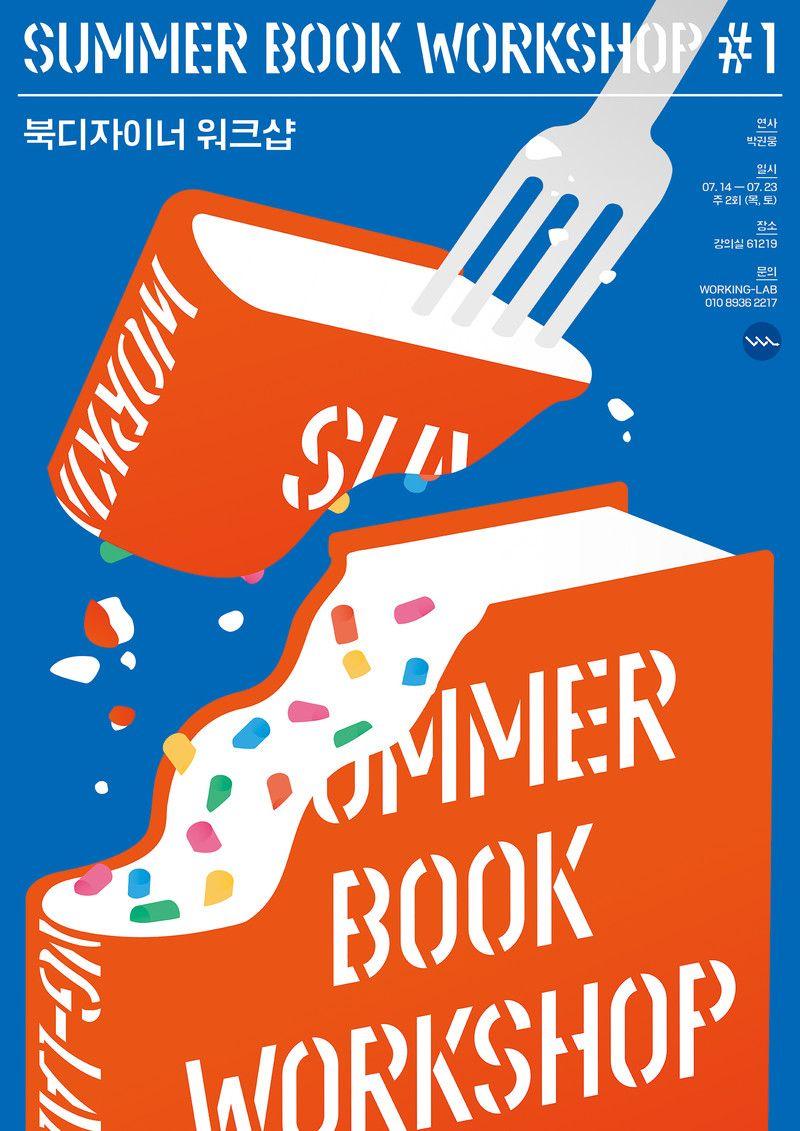 Poster design workshop - Summer Book Workshop 1