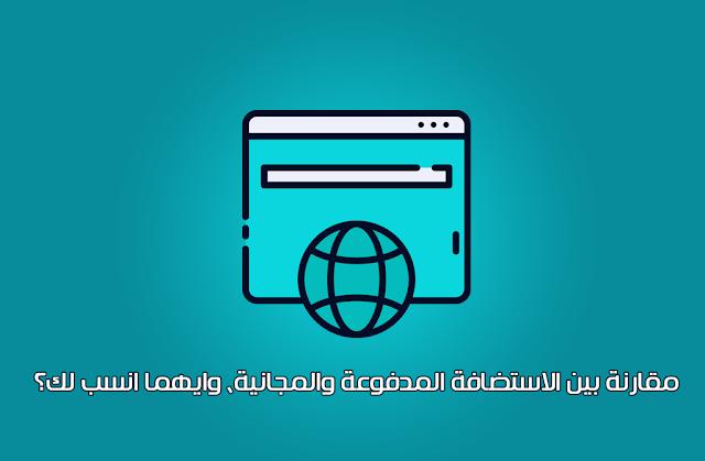 كن داعيا للخير مقارنة بين الاستضافة المدفوعة والمجانية وايهما انسب لك Allianz Logo Gaming Logos Letters