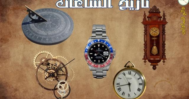 متابعي مدونة عالم هل تعلم كيف صنعت أول ساعة يد في العالم ومتي تم إنتاجها إليك كل التفاصيل عن ذالك تجدها على معصمك وأقرب حائط إليك كما يمكنك العثور عليه History