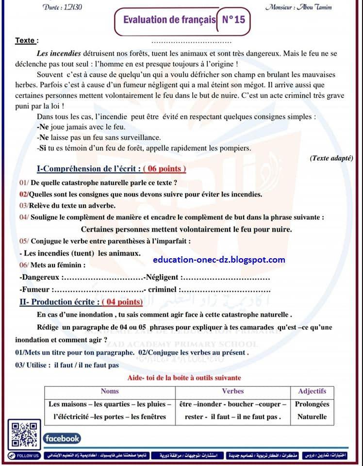 تقويم رقم 15 مع الحل في مادة اللغة الفرنسية سنة خامسة ابتدائي المكيفة مع الجيل الثاني Education