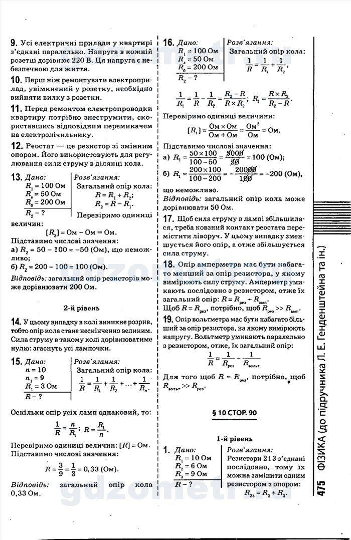 Гдз по физике к задачнику 9 класс генденштейн