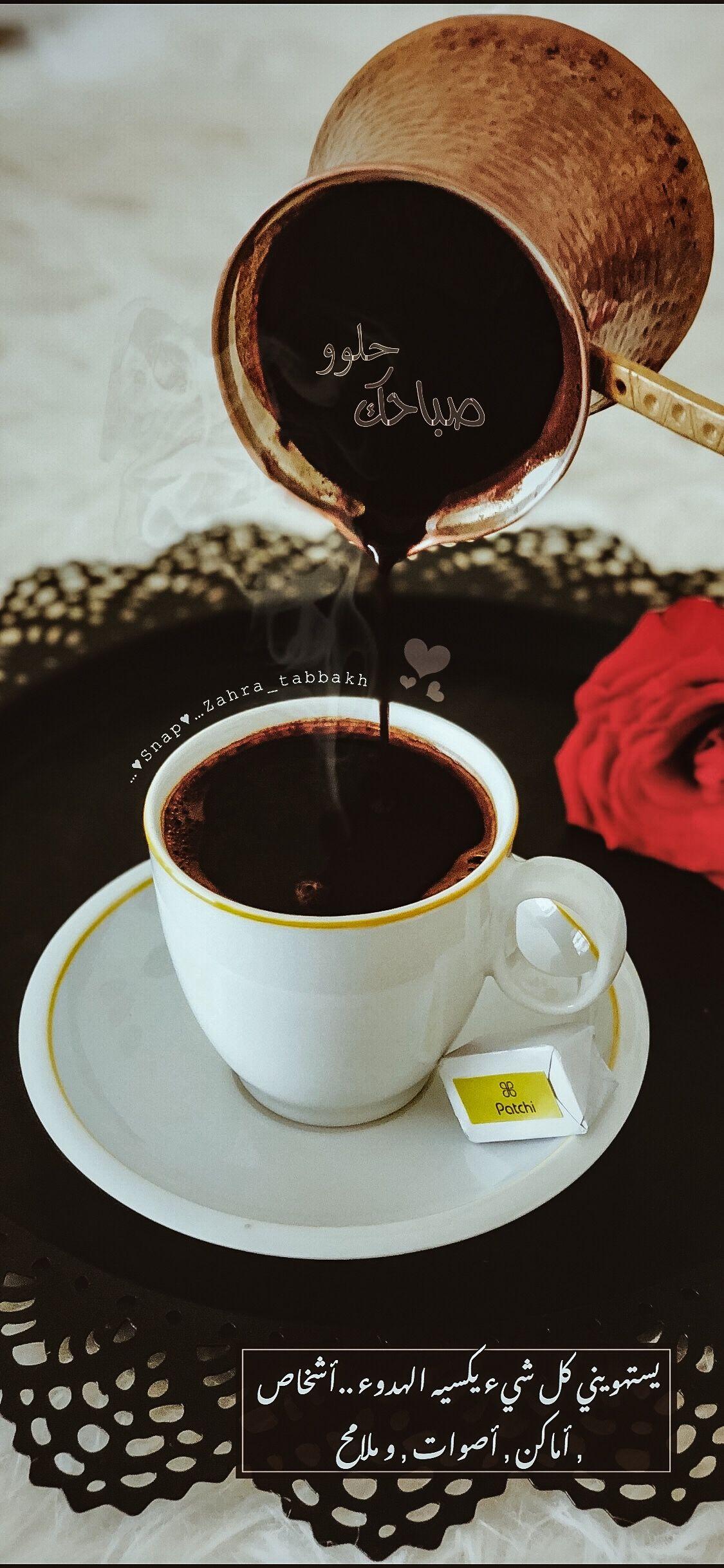 القهوة و المرأة Words Quotes Cool Words Positive Quotes