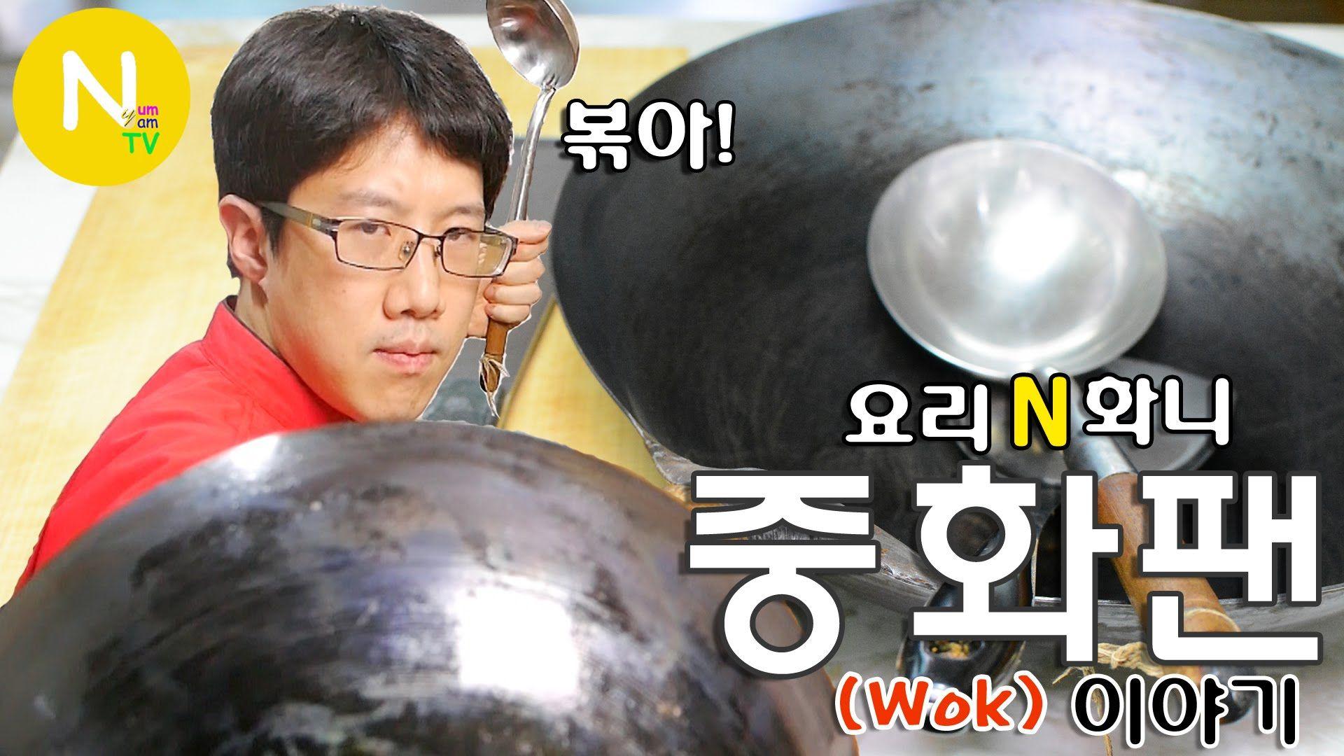 [요리 N 화니] 중화팬(Wok) 이야기  / 웍 / 중식조리 / Wok / Non stick cooking / Chinese c...
