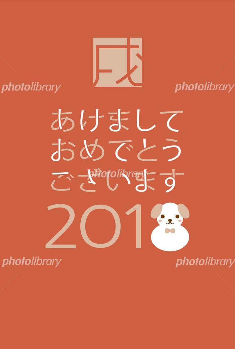 2018年戌年 犬の年賀状テンプレート イラスト素材-フォトライブラリー