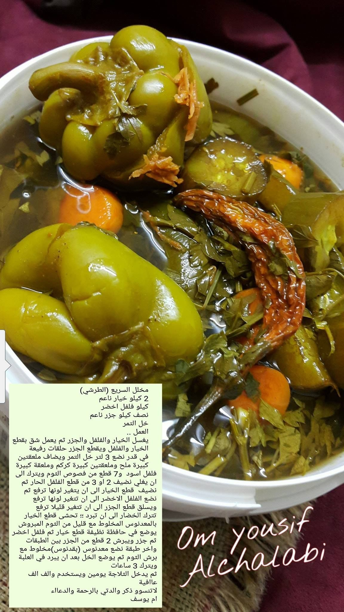 مخلل سريع Appetizer Recipes Cooking Recipes Middle East Recipes
