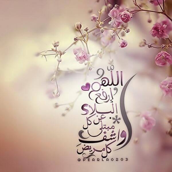 Doua دعاء اللهم ارفع البلاءعن كل مبتلى و اشف كل مريض Islamic Art Pattern Islamic Pictures Islamic Art